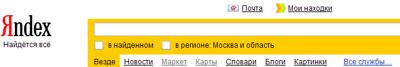 Мои находки от Яндекса