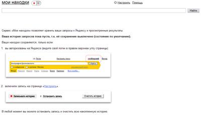 Управление находками от Яндекса