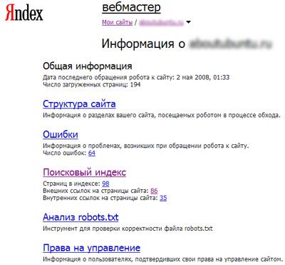 Дата последней индексации в Яндекс.Вебмастер